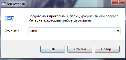 Запуск командной строки на Windows 10
