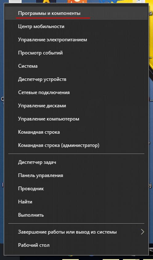 Запуск «Программы и компоненты» через меню «Пуск»