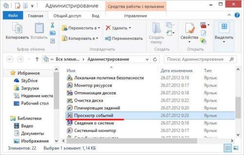 Запуск журнала событий Windows через инструмент «Просмотр событий»