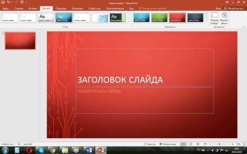 Интерфейс PowerPoint
