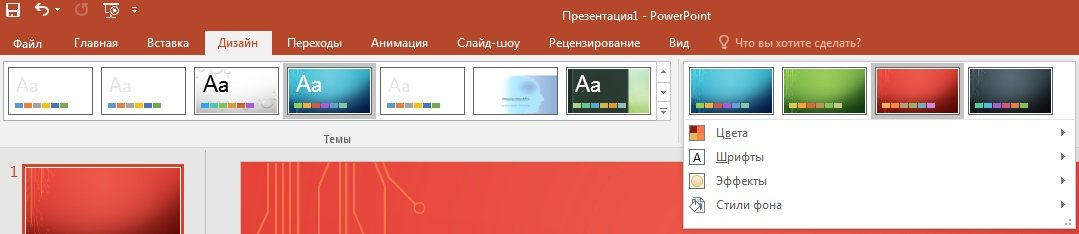 какая программа открывает презентации на компьютере