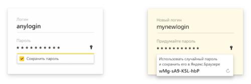 Внесение логина и пароля в менеджер Яндекс Браузера