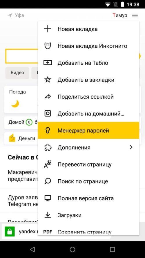 Менеджер паролей в меню мобильного Яндекс Браузера