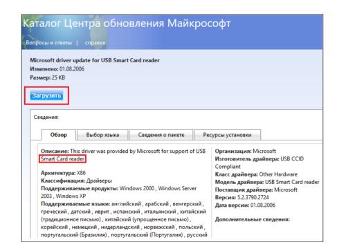 Загрузка драйвера с сайта Майкрософт