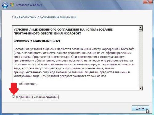 Установка Windows 7 с флешки (3)