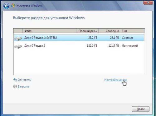 Установка Windows 7 с флешки (5)