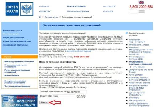Отслеживание почтовых отправлений на сайте Почты России