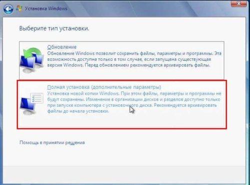 Установка Windows 7 с флешки (4)