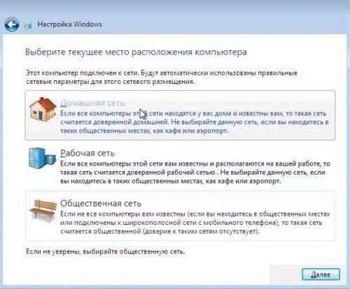 Установка Windows 7 с флешки (13)