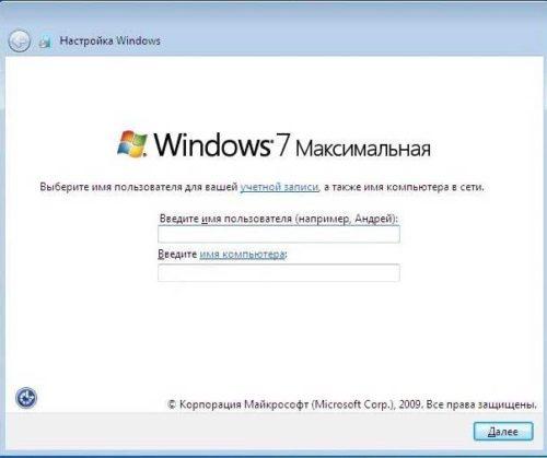 Установка Windows 7 с флешки (8)