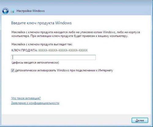 Установка Windows 7 с флешки (10)