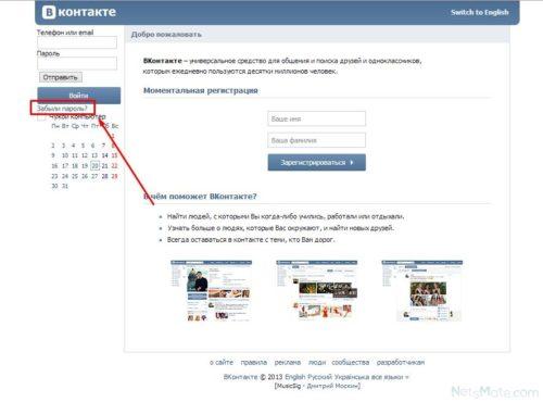 Кнопка для восстановления пароля от страницы Вконтакте