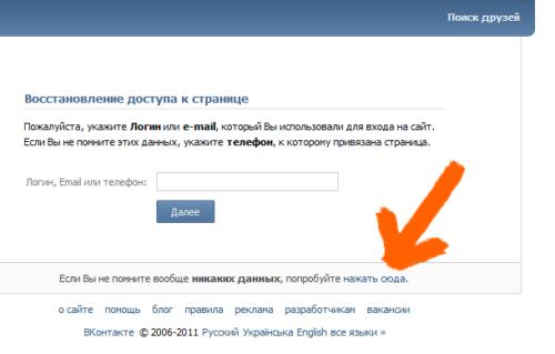 Окно «Восстановление доступа к странице»