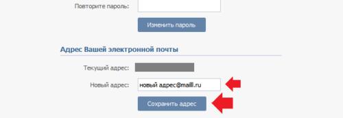 Страница смены адреса электронной почты