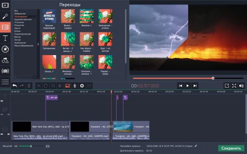 Добавление переходов в видео в программе Movavi Video Suite