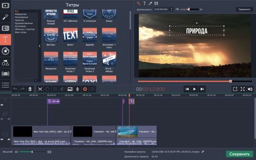 Добавление титров в видео в программе Movavi Video Suite