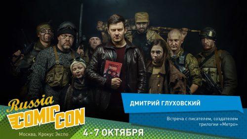 Дмитрий Глуховский представит «Метро: Исход» на Comic Con Russia