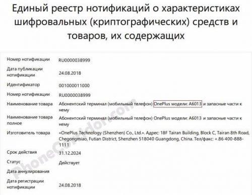 OnePlus 6T официально зарегистрирован в России