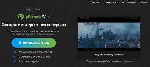 µTorrent