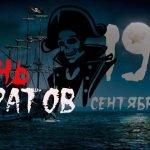 Международный пиратский день: 12 интересных фактов про интернет-пиратство