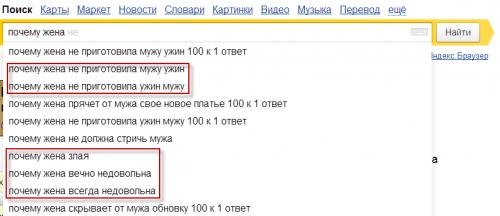 Самые тупые запросы в «Яндексе»