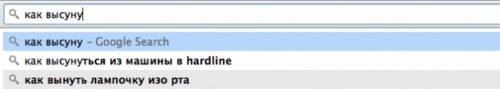 самые тупые запросы гугла