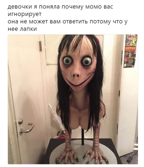 мемы про момо
