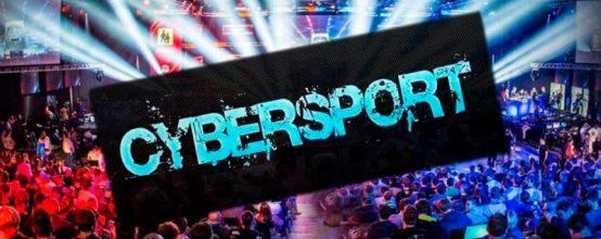 киберспорт