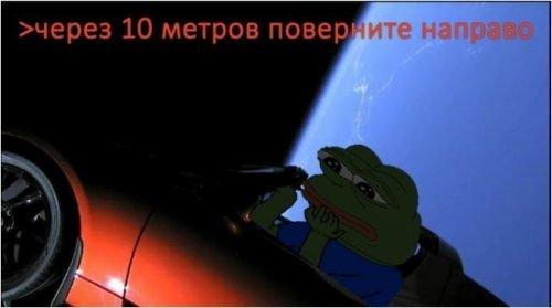 Мем про машину Илона Маска