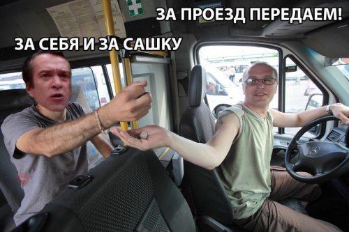 Мем «За себя и за Сашку»