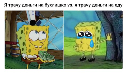 Мем «Уставший Спанч Боб»
