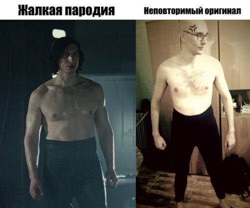 Мем с Кайло Реном