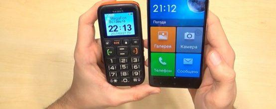 смартфон и телефон