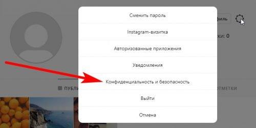 как скрыть все подписки в инстаграм