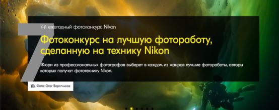 Фотоконкурс Nikon