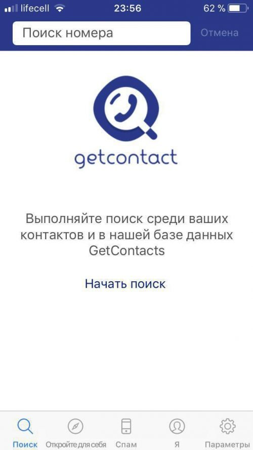 Интерфейс приложения GetContact