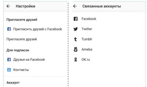 Поиск через синхронизацию аккаунтов