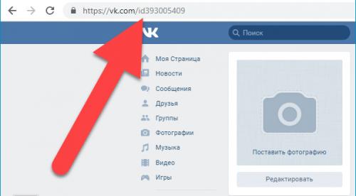 Поиск в Инстаграме по ID «ВКонтакте»