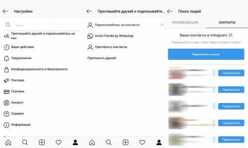 Как найти в «Инстаграме» человека через ВКонтакте