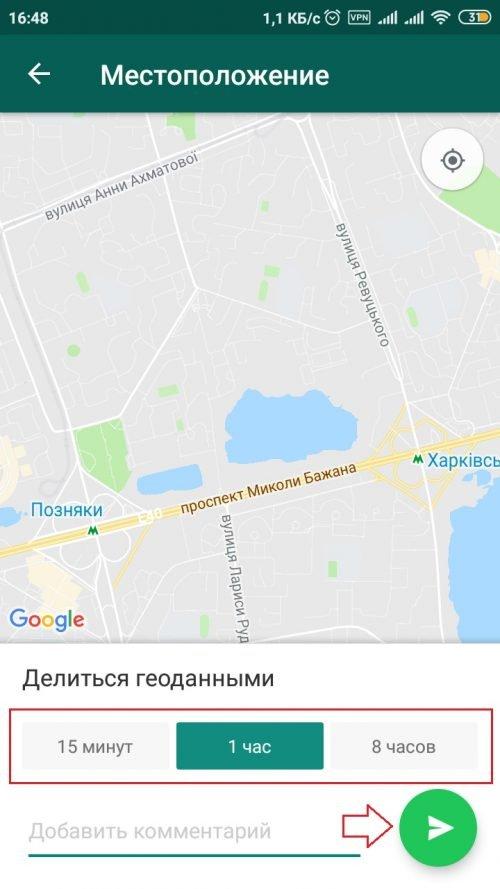 Как отправить местоположение в Android
