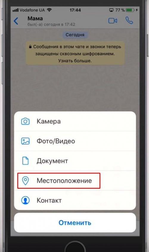 Как отправить местоположение в iPhone