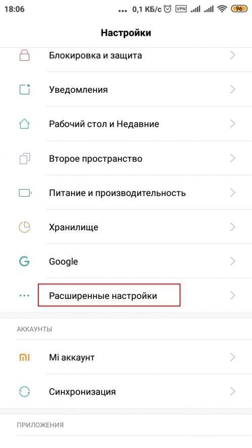 Как перейти в расширенные настройки Android