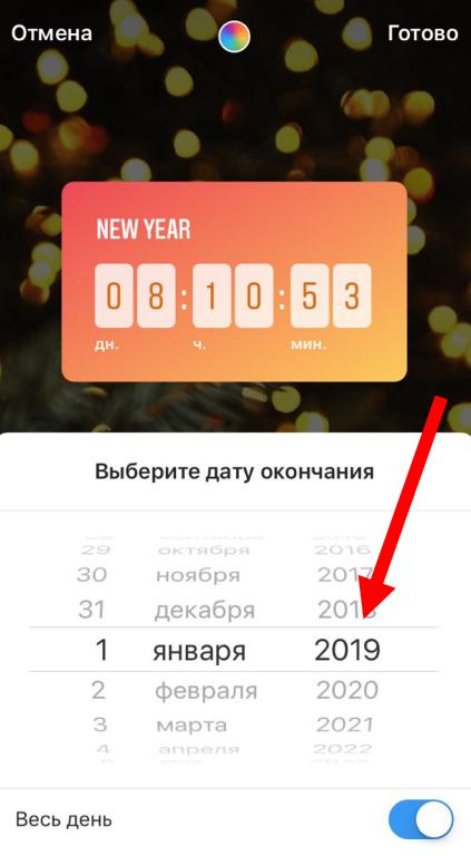 Выбор даты и времени
