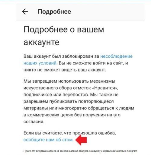 заблокировали в Инстаграме