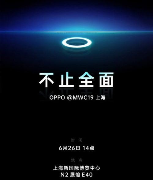 Oppo With Camera Under Display Teaser
