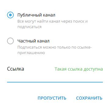 Выбор типа канала Телеграм