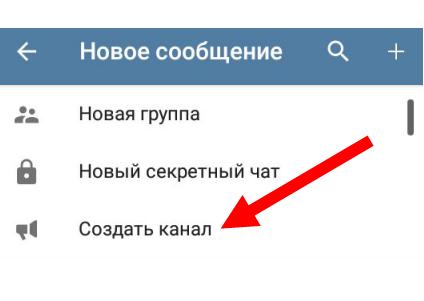 Создание канала Телеграм на андроид