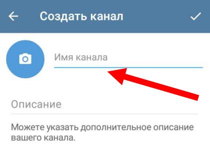 Имя канала Телеграм на андроид
