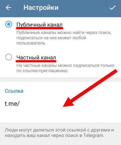 Тип канала и ссылка Телеграм