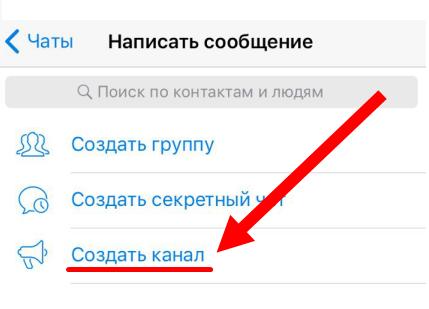 Создание канала Телеграм на iOS